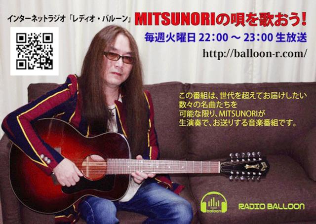 mitsunori_radio02.png
